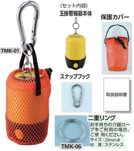 吊り荷移動時の危険回避に最適 玉掛け警報器 TMK-06 TMK-01 宅配便送料無料 おしゃれ
