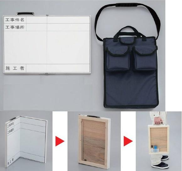 収納バック入り「折たたみ式ホワイトボード」 工事用黒板 撮影用黒板 373-92・93 450×600mm