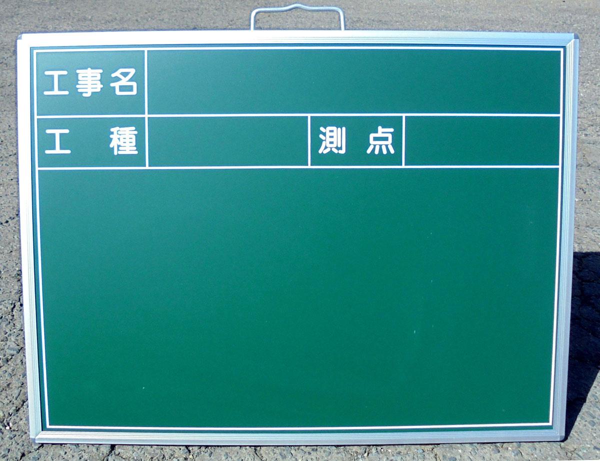 マグネット板が使用できます。 スチール製SE黒板 撮影用黒板 たて・よこ型 工事名・工種・測点入り 450×600mm