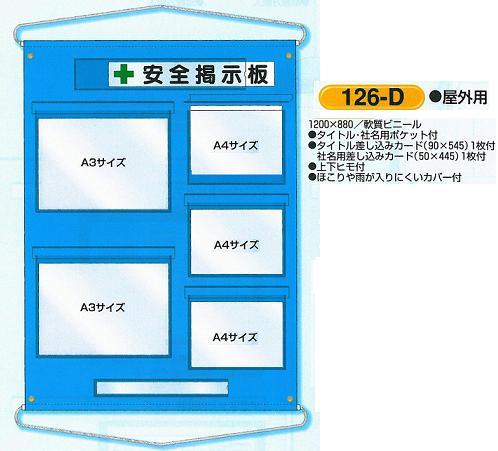 持ち運び 収納簡単 収納型安全掲示板 屋外型工事管理票収納シート 労災 日本製 激安格安割引情報満載 126-D 建設業許可 施工体制
