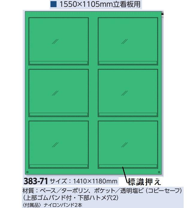 屋外型工事管理票収納シート 工事用看板 1400×1100用 建設業許可・労災・施工体制 383-71