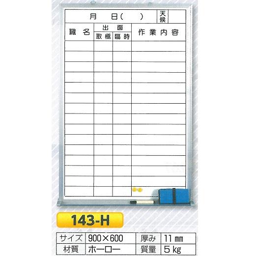作業予定表(ホワイトボード) 600×900 143-H