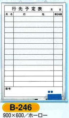 行先予定表(ホワイトボード)・行動予定表 600×900 B-246
