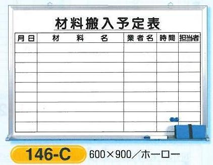 材料搬入予定表(ホワイトボード) 600×900 146-C