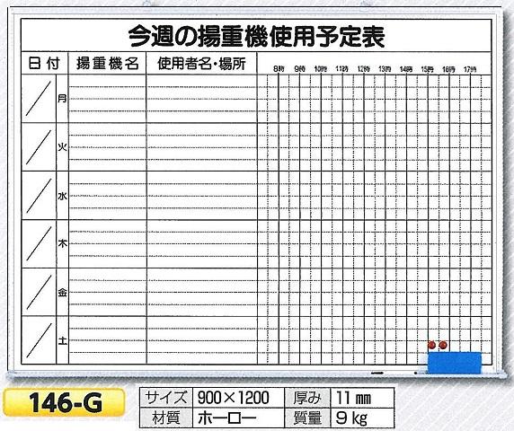 今週の揚重機使用予定表 900×1200 146-G (大型)