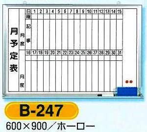 月予定表(ホワイトボード)・月行事予定表 600×900 3種類 B-247.248.249