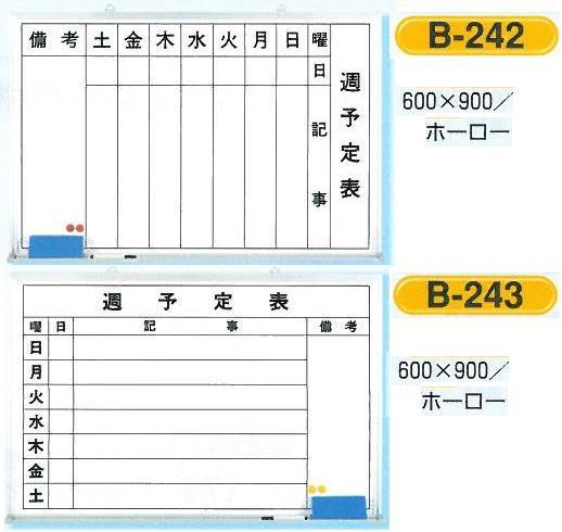 週予定表(ホワイトボード)・週行事予定表 600×900 3種類 B-242.243.244