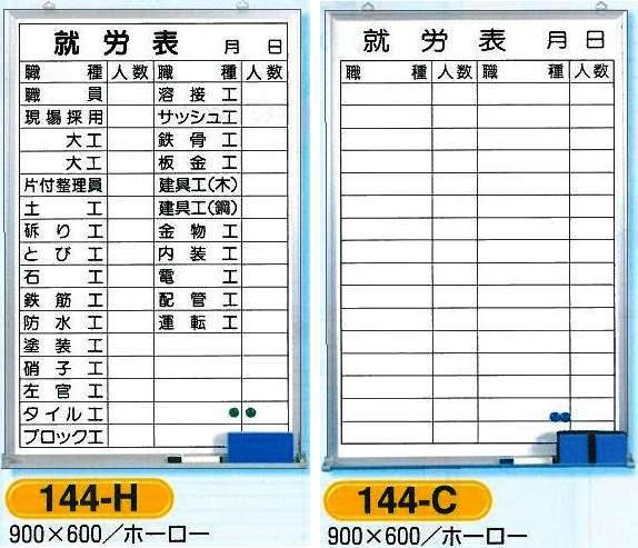 就労表(ホワイトボード)就労者一覧表 2種類 144-C.H 900×600