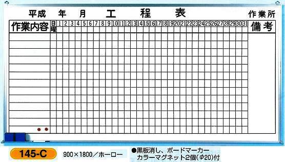 工程表(ホワイトボード)・月間、週間工程表 2種類 145-C.H(大型)