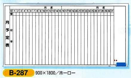 月予定表(ホワイトボード)・月行事予定表 900×1800 2種類 B-287.288【大型商品】