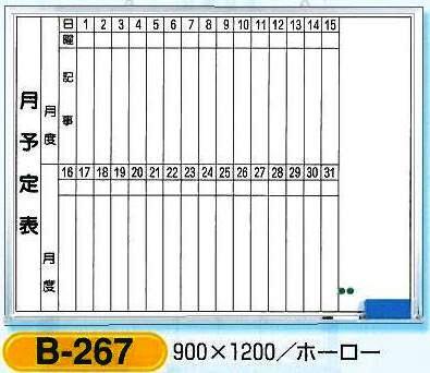月予定表(ホワイトボード)・月行事予定表 900×1200 3種類 B-267.268.269(大型)