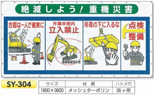 安全対策メッシュシート コンビネーションメッシュ  1800×3600mm SY-304