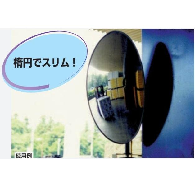 フォークリフト出口ミラー 縦長楕円形 タテ550×ヨコ330mm 設置場所により選択できる
