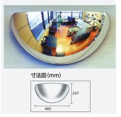 ラウンドミラー(ラミ)室内用 247×480mm 869-791
