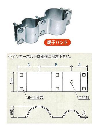 ガードレール用道路反射鏡(カーブミラー)支柱取付金具 親子バンド(89.1×φ114.3mm) 1セット(2個)ナック・ケイ・エス