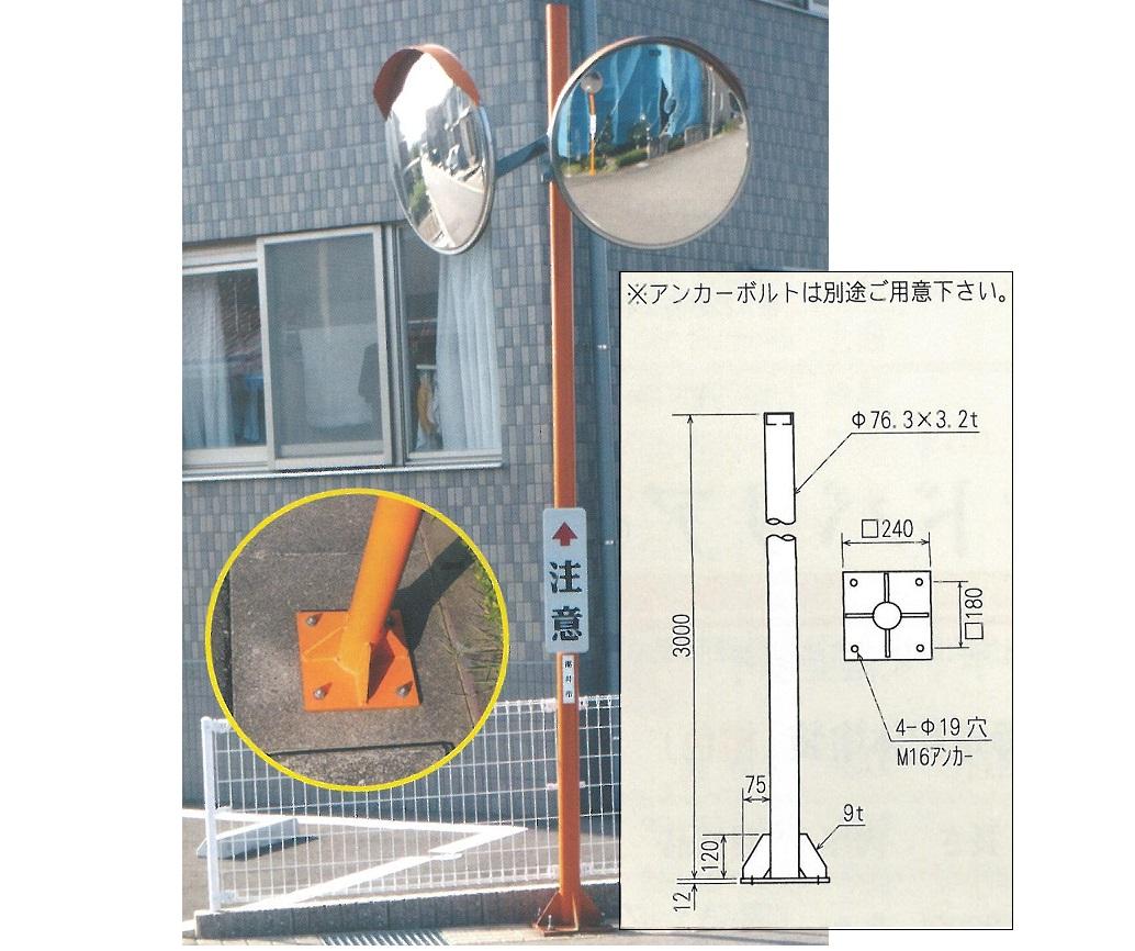 ベース式支柱 直柱 カーブミラー用ポール φ76.3mm L=3000mm ナック・ケイ・エス