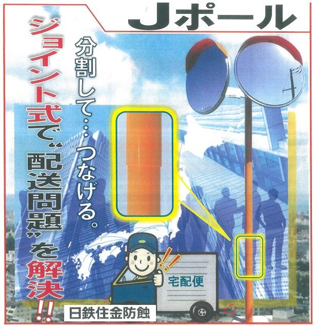 支柱 直柱 ジョイント式カーブミラー用ポール φ89.1mm L=4400mm 2.5m+2.1m(ジョイント部20cm) ナック・ケイ・エス