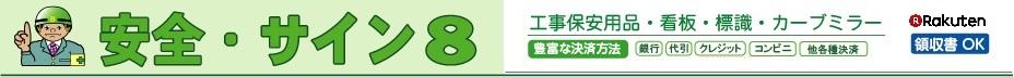 安全・サイン8:工事安全用品・各種看板・カーブミラー・測量機器等を取り扱うお店です。