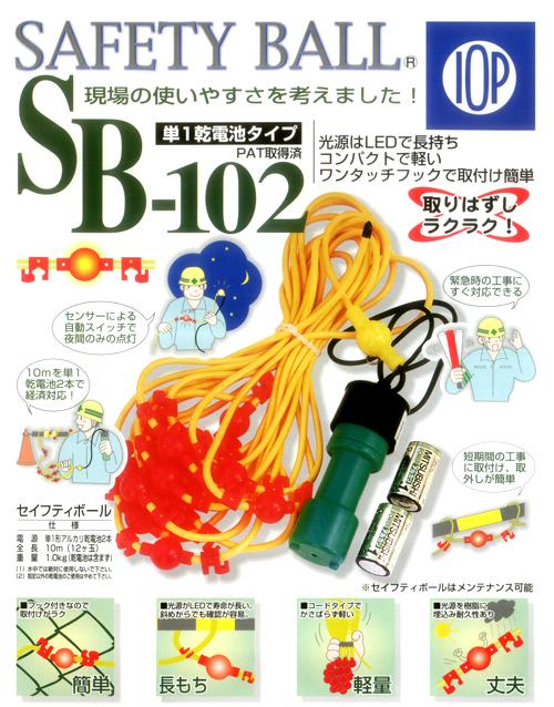 【送料無料】セイフティボール SB-102 単1乾電池タイプ 5個セット 工事保安用品