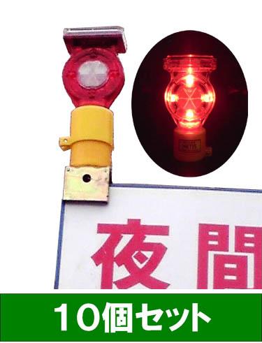 LED 工事保安灯 点滅灯 ソーラー式  セフティフラッシュ(取付金具付) 10本セット 国土交通省 NETIS登録
