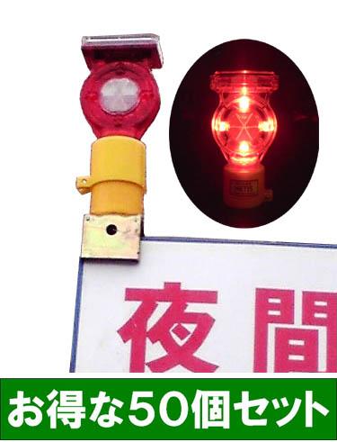 【送料無料】LED 工事保安灯 点滅灯 ソーラー式  セフティフラッシュ(取付金具付) 50本セット 国土交通省 NETIS登録