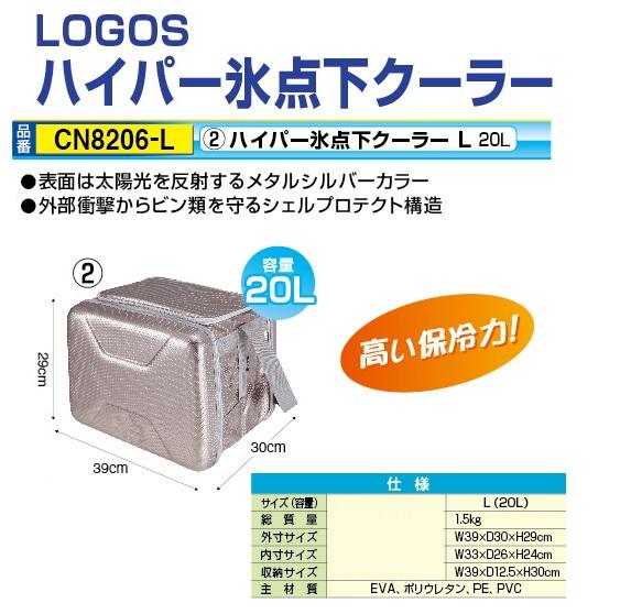LOGOS ハイパー氷点下クーラー 20L CN8206-L