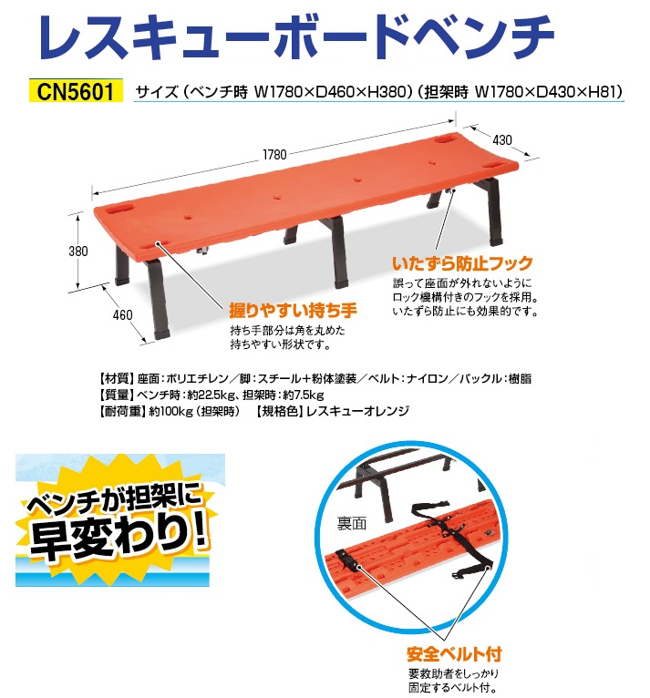 レスキューボードベンチ  CN5601(大型商品)
