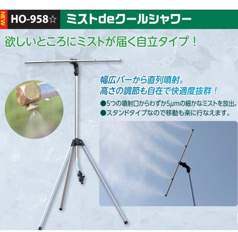 熱中症対策 ミストでクールシャワー HO-958 作業環境管理