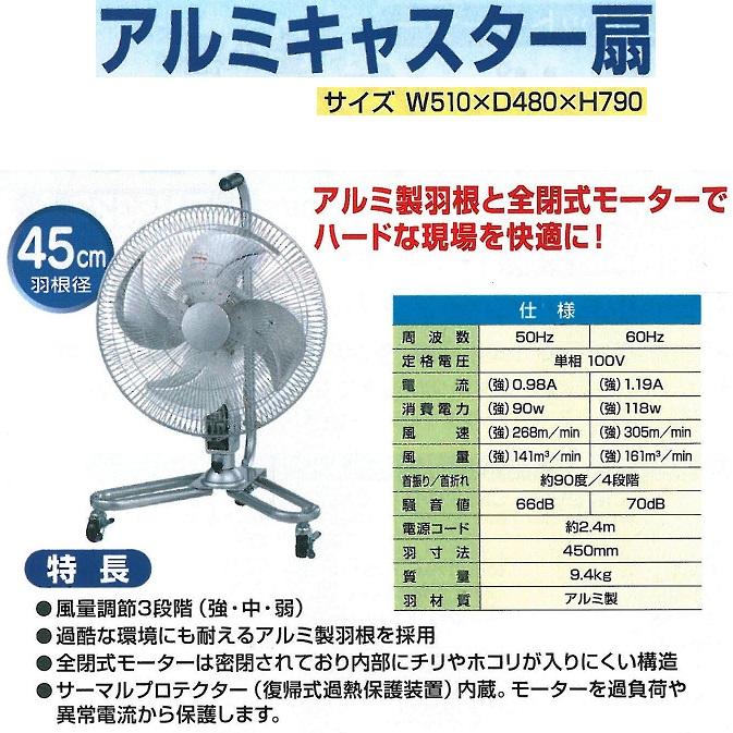 熱中症対策 アルミキャスター扇 扇風機 CN5307