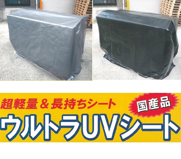 【送料無料】ウルトラUVシート 国産品 UU-1515 15×15m