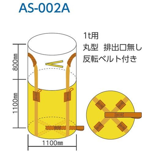 ワンウエイコンテナバッグ(1トン土のう)  丸型 1立 スタンダード AS-002A 10枚セット