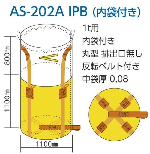 ワンウエイコンテナバッグ(1トン土のう)  丸型 内袋付き AS-202A IPB 10枚セット