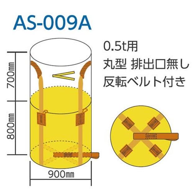 ワンウエイコンテナバッグ(0.5トン土のう)  丸型 AS-009A  10枚セット