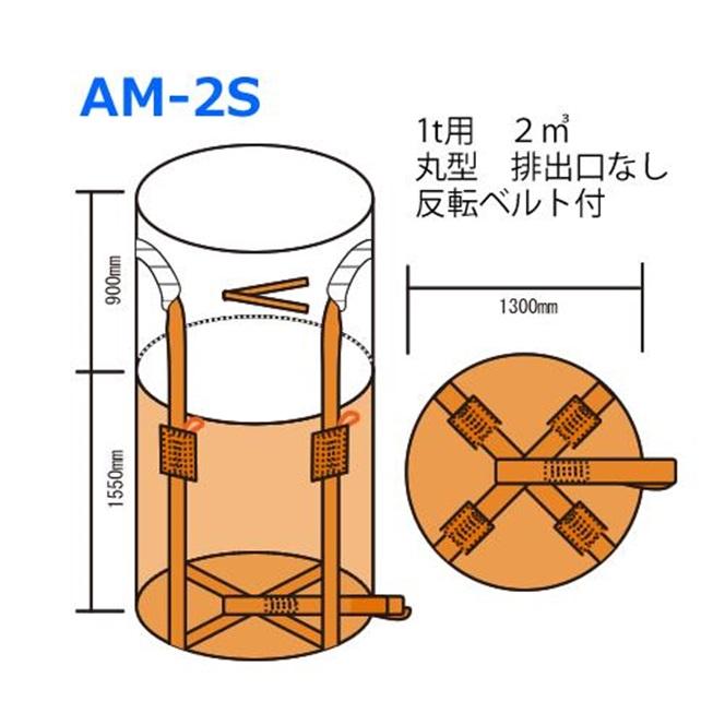 ワンウエイコンテナバッグ  超大型 メガパック 丸型 1t用 2立 AM-2S 10枚セット