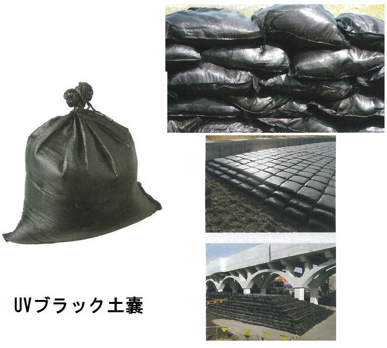 UVブラック土のう 200枚セット 萩原工業