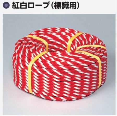紅白ロープ 太さ 直径12mm 長さ 100m巻き 標識ロープ 871-63
