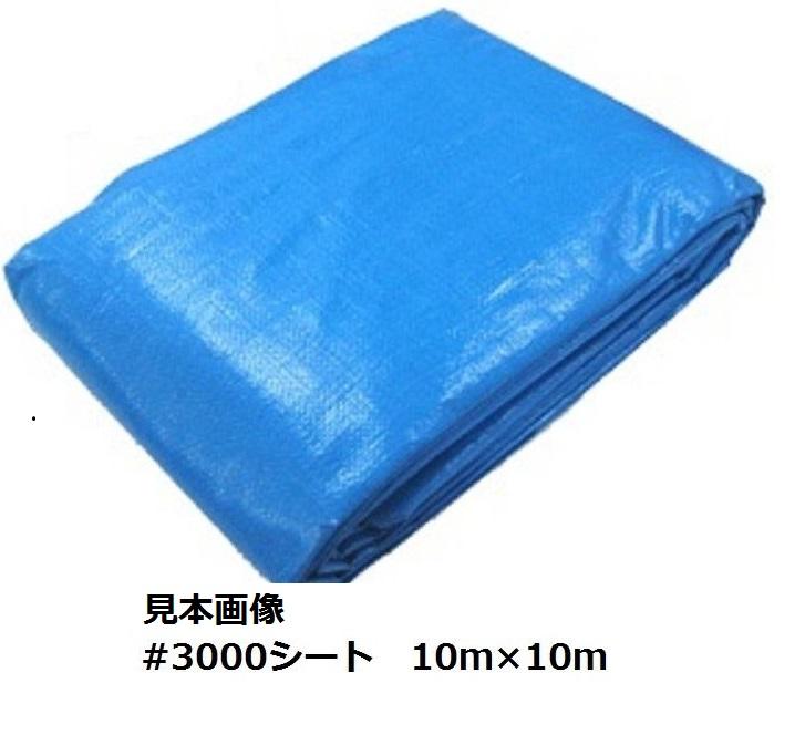 ジャンボシート ブルーシート厚手 ♯3000 15×20m 輸入 1枚