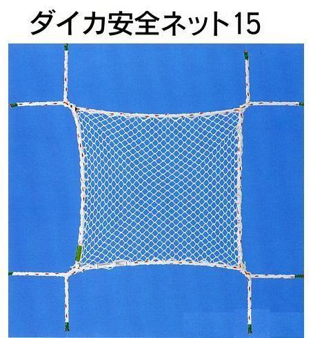ダイカネット15 安全ネット 墜落・転落防止ネット 落下物防止ネット 5×5 5枚セット
