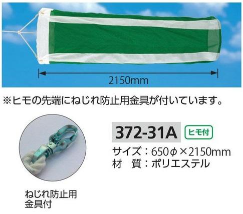 【送料無料】吹流し  φ650×2150mm  372-31A