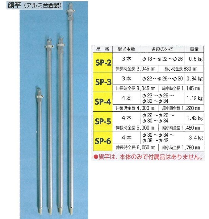 旗竿 アルミ合金製 4本継 伸長時全長 約6m SP-6