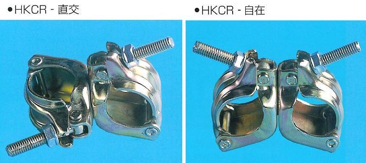 兼用クランプ 緊結金具  φ48.6・φ42.7兼用 直交・自在 HKCR 30個セット