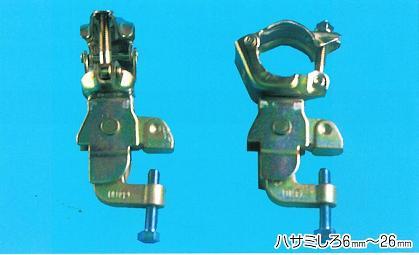 クランプ コ型クランプ φ48.6・φ42.7兼用 固定・自在  HCCR 15個セット