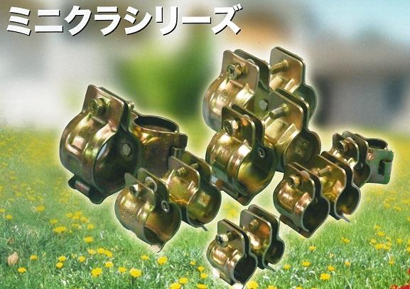 ミニクランプ 緊結金具 φ25.4×φ31.8mm 固定・自在 100個セット