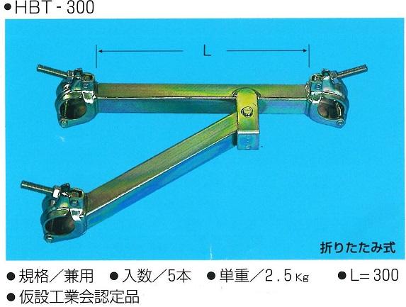 仮設機材 足場用ブラケット HBT-300 5本セット