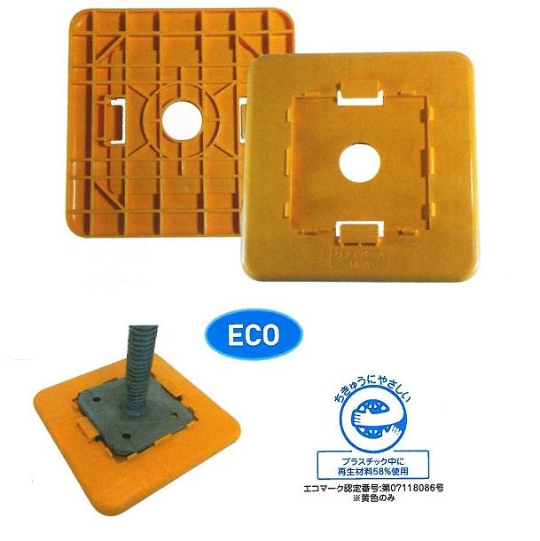 ジャッキベース樹脂敷板 沈み防止用敷板 エコワイドベース 50枚セット