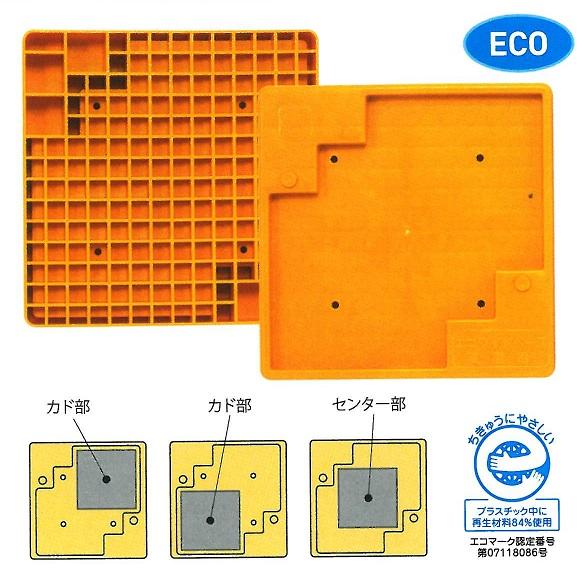 ジャッキベース樹脂敷板 沈み防止用敷板 エコワイドベース高層用 カド・サイド部3箇所にセット可 30枚セット