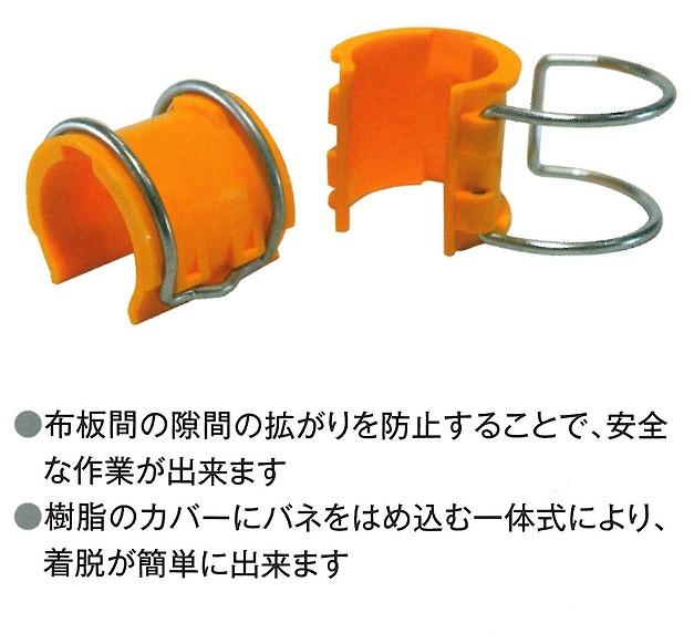 足場用養生部材 布板間の隙間の拡がり防止 アンチクリップ 100個セット