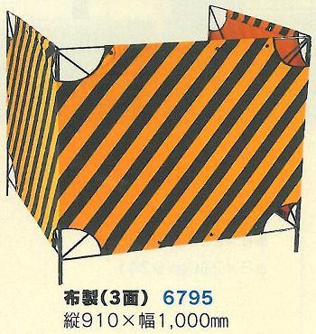 マンホール屏風 囲い 工事用 布製 3面 6795