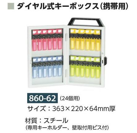 ダイヤル式キーボックス 鍵収納箱 携帯用 24個用 860-62