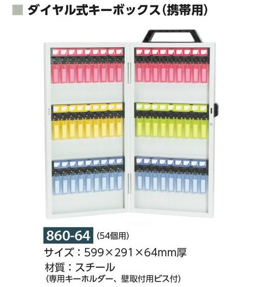 ダイヤル式キーボックス 鍵収納箱 携帯用 54個用 860-64